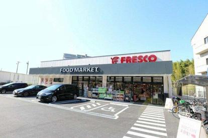 フレスコ 東泉丘店の画像1