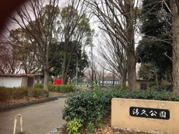 清久公園の画像1