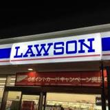 ローソン 栗木一丁目店