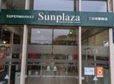 SUPERMARKET Sunplaza(スーパーマーケットサンプラザ) 三日市駅前店