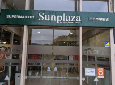 SUPERMARKET Sunplaza(スーパーマーケットサンプラザ) 三日市駅前店の画像1