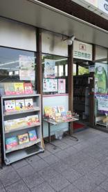 三日市書店の画像1