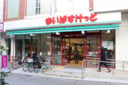まいばすけっと 立会川駅西店の画像1