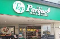 トップパルケ 鹿島店