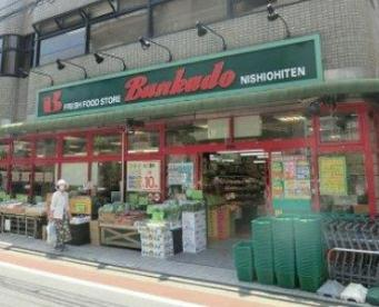 スーパーマーケット文化堂 ウィラ大井店の画像1
