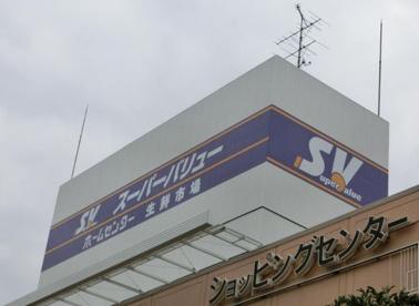 SuperValue(スーパーバリュー) 品川八潮店の画像1