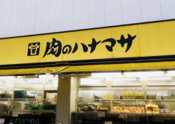 肉のハナマサ 大森店の画像1