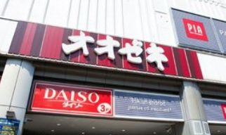 オオゼキ 大森北店の画像1