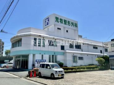 医療法人荒牧整形外科医院の画像1