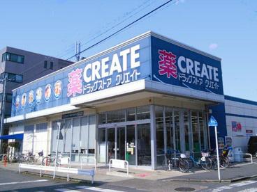 クリエイト 下小田中店の画像1