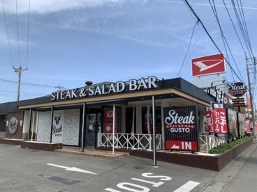 ステーキガスト 鶴ヶ島店の画像1