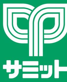 サミットストア 大田中央店の画像1