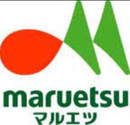 maruetsu(マルエツ) プチ 西大井駅前店の画像1