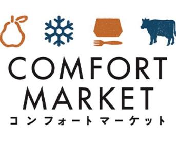 COMFORT MARKET(コンフォート マーケット) 西馬込店の画像1