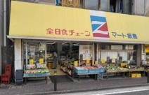 マート飯島