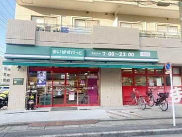 まいばすけっと 下小田中店の画像1