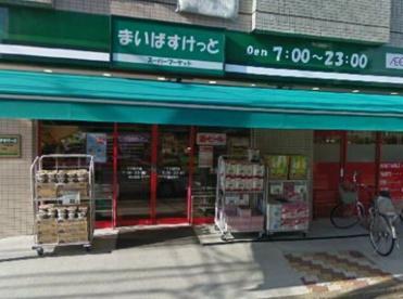 まいばすけっと 下小田中店の画像2