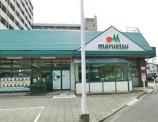 マルエツ 子母口店