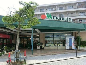 マルエツ 武蔵新城店の画像1