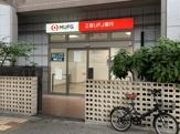 三菱UFJ銀行えびす町ATM