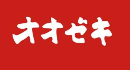 オオゼキ旗の台店の画像1