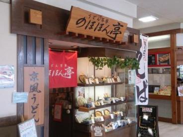 うどん茶寮のほほん亭の画像1