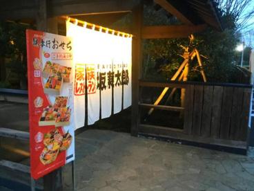 家族レストラン坂東太郎 石岡総本店の画像1