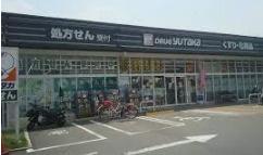 ドラッグユタカ桂店の画像1