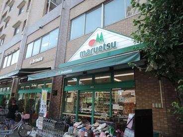マルエツ 西日暮里店の画像1