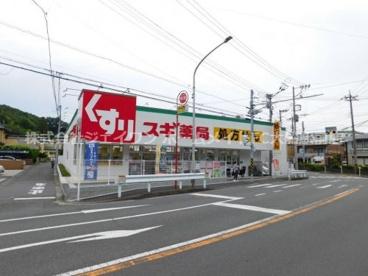 スギ薬局 飯島町店の画像1