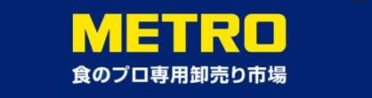 METRO(メトロ) 蒲田店の画像1