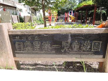 荒川区立 日暮里第一児童遊園の画像5