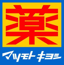 ドラッグストア マツモトキヨシ マチノマ大森店の画像1