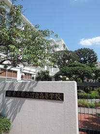 東京都立竹台高等学校の画像4