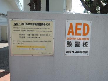 東京都立竹台高等学校の画像5