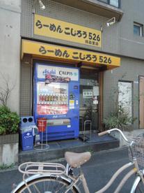 らーめんこじろう526 日暮里店の画像1