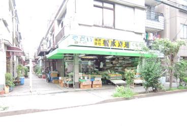 (株)橋本青果(八百屋)の画像1
