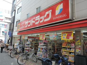 サンドラッグ 尾久銀座店の画像2