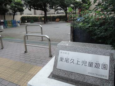 荒川区立 東尾久上児童遊園の画像5