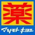 ドラッグストア マツモトキヨシ 大田矢口店