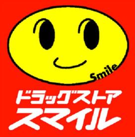 スマイル薬局東大井店の画像1