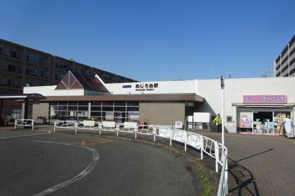 めじろ台駅の画像1