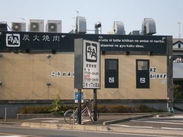 牛角厚木妻田店の画像3