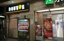 ドトールコーヒーショップ 京急平和島店
