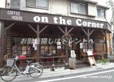 コーヒーハウス オン・ザ・コーナー