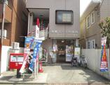 板橋富士見郵便局