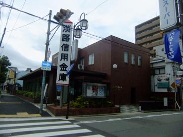 淡路信用金庫 西宮支店の画像1