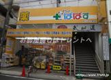 ぱぱす 新江戸川橋店