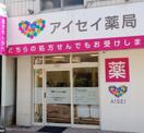 アイセイ薬局 大森町店