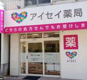 アイセイ薬局 大森町店の画像1
